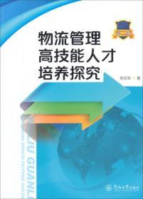物流管理高技能人才培养探究(第2版)