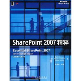 SharePoint 2007精粹