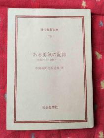 ある勇气の纪录-凶器の下の取材ノートー【日文原版64开】
