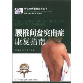 骨伤疾病康复指南丛书:腰椎间盘突出症康复指南