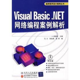 Visual Basic.NET网络编程案例解析(通用程序设计案例丛书)
