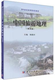 中国旅游地理(第四版)/21世纪高等院校教材