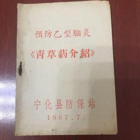 预防乙型脑炎青草药介绍 1967年