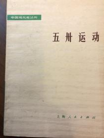 五卅运动·中国现代史丛书·插图本