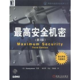 网络与信息安全技术丛书:最高安全机密 (第3版)