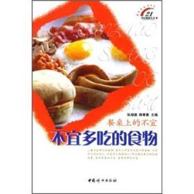 不宜多吃的食物 张湖德,韩青春  中国妇女出版社 97878013198