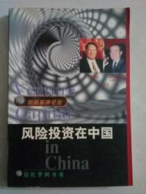 风险投资在中国