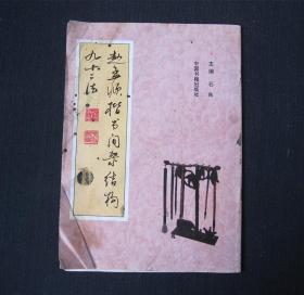 《赵孟顺楷书间架结构九十二法》