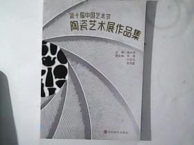 .第十届中国艺术节陶瓷艺术展作品集