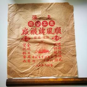 民国 广告纸 包装纸 上海惠工公司 顺风牌袜厂