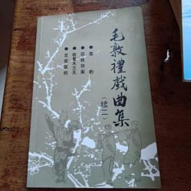 毛敦礼戏曲集(续二)作者亲笔签名盖章