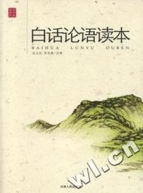 白话论语读本