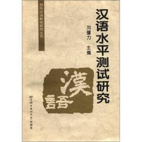 对外汉语教学研究丛书:汉语水平测试研究