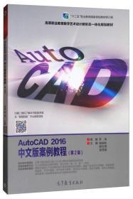 AutoCAD 2016中文版案例教程