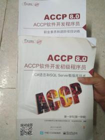 ACCP 8.0:ACCP软件开发初级程序员_C#语言和SQL Server数据库技术、职业素养和进阶项目训练_共两册