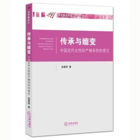 传承与嬗变中国近代女性财产继承权的变迁