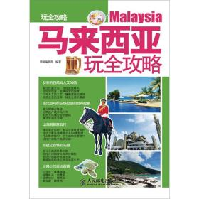 马来西亚玩全攻略