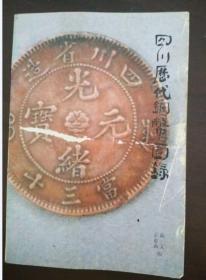 四川历代铜币图录