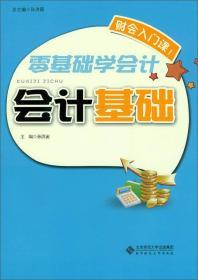 正版二手零基础学会计会计基础北京师范大学出版社97873031941009787303194100