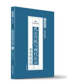 大众儒学书系:礼法传统与现代法治:俞荣根说如