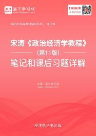 3D电子书    宋涛《政治经济学教程》(第11版)笔记和课后习题详解