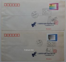 1995年上海国际电影节电影诞生一百周年首日封组委会委员签名盖戳