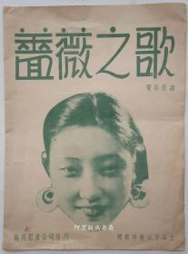 《蔷薇之歌》1934年梅花影业公司电影歌曲谱潘文霞主演胜利唱片公司