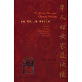 华人妇女家庭地位——台湾、天津、上海、香港之比较