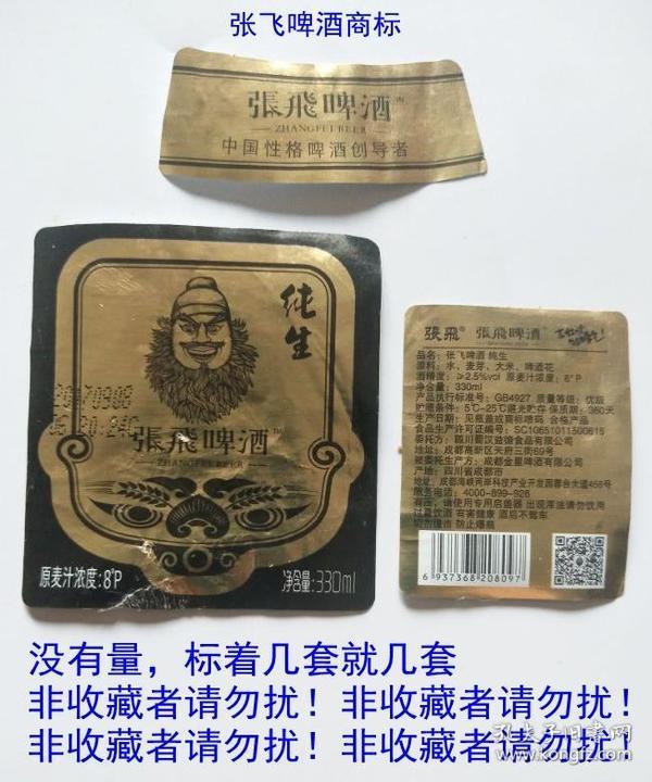 张飞啤酒商标