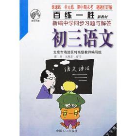 百练一胜新编中学同步习题与解答:初三语文