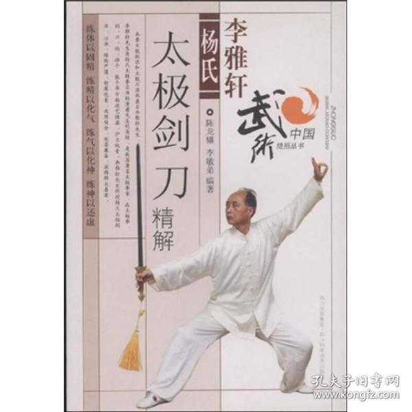 李雅轩杨氏太极剑刀精解