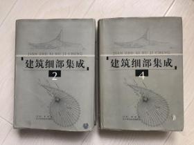 建筑细部集成【2、4两册合售】