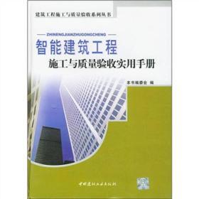 智能建筑工程施工与质量验收实用手册