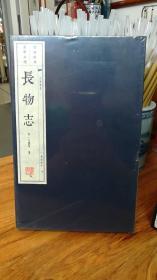 长物志(宣纸线装 一函两册)