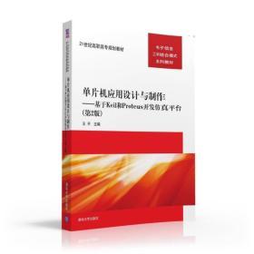 单片机应用设计与制作:基于Keil和Proteus开发仿真平台(第2版)