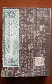 康熙字典 第一册