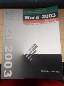 Word 2003中文字处理