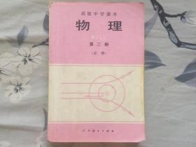 高级中学课本 物理 第二册(必修)