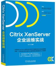 Citrix XenServer企业运维实战