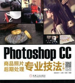 Photoshop CC商品照片后期处理专业技法(第2版)