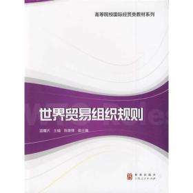 高等院校国际经贸类教材系列:世界贸易组织规则
