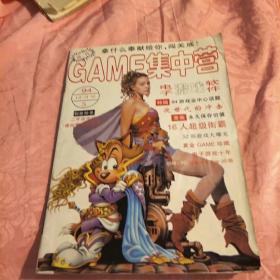 电子游戏软件(GAMF集中营)94年第5期 封面微污渍。