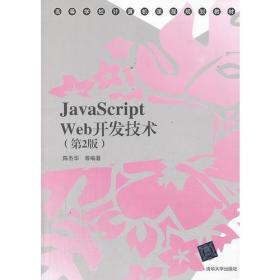 JavaScript Web开发技术(第2版)(高等学校计算机课程规划教材)