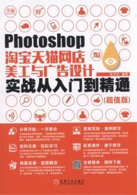 Photoshop淘寶天貓網店美工與廣告設計實戰從入門到精通(超值版)