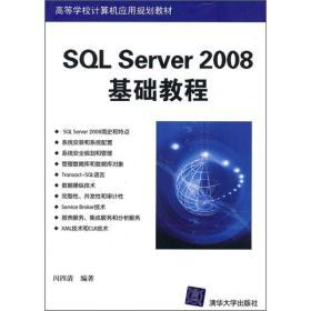 SQL Server 2008基础教程 闪四清 9787302235262 清华大学出版社