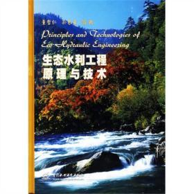 生态水利工程原理与技术