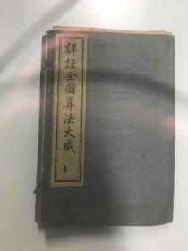 详注全图算法大成(增附飞归)(共四册,八卷全)