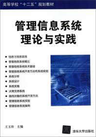 管理信息系统理论与实践