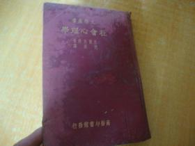 签名本 1935年初版, 精装本<<大学丛书, 赵演先生译本:社会心理学(有大学丛书委员会委员名单)>>品好