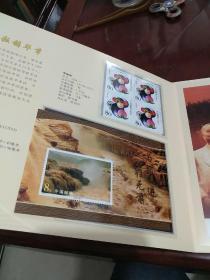 福建自考二十年邮册(内有 2002黄河壶口瀑布邮票、2004猴票4连张、寿山石邮票、信封等)一套和售